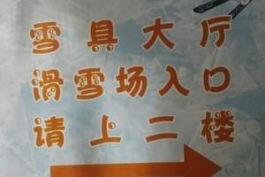 天津到蓟县滑雪电子票、天津蓟县盘山滑雪场电子票团购