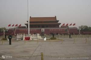 新纯玩--北京-天津双飞6日游