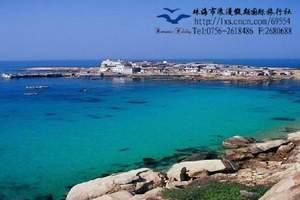 珠海外伶仃岛休闲两天游(平日)0756-2618486