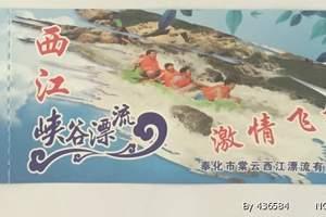 棠云西江漂流