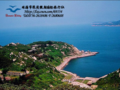 珠海黄茅岛二天自由行游0756-2618486