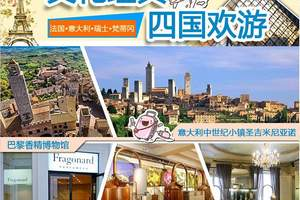 去欧洲四国【法国、瑞士、意大利】10天自由购物团