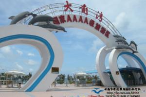 珠海至阳江南海一号大角湾乐园两天游0756-2618486