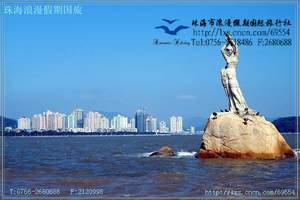 珠海市区景点一日游线路价格大全