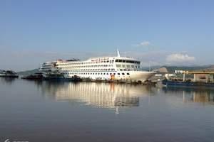 重庆三峡游轮 重庆到宜昌游轮价格 重庆三峡豪华游轮单程四日游
