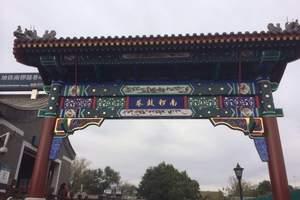 天津到北京什刹海、南锣鼓巷一日游