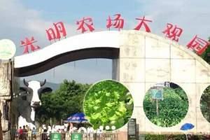 深圳光明农场一日游 光明农场大观园团购价 光明农场亲子1日游