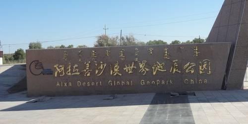 沙漠世界地质公园