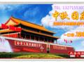 郑州到北京单飞5日游_郑州到北京天安门旅游团