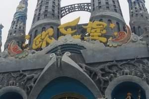 泉城欧乐堡汽车纯玩一日游-淄博去泉城欧乐堡梦幻世界旅游团
