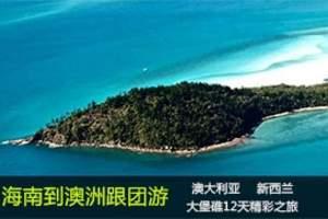 海南到澳洲12天跟团游 澳大利亚新西兰大堡礁精彩之旅