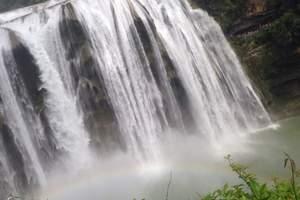黄果树瀑布、荔波小七孔、千户苗寨、、花溪湿地双飞5日游