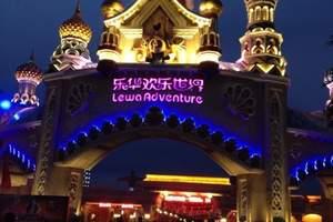 圣诞节好玩景点 西安乐华欢乐世界2日游 门票预订+看点 夜场