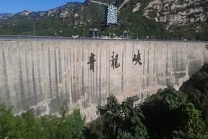 【大河南北游】郑州、洛阳、郭亮、回龙大峡谷六日游