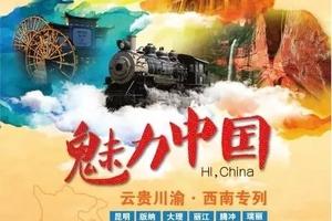 云贵川渝四省旅游专列 新乡到丽江、芒市、重庆火车14日游