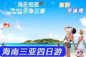 海南三亚4日游多少钱 全程五星酒店 拉网捕鱼 海南旅游报价