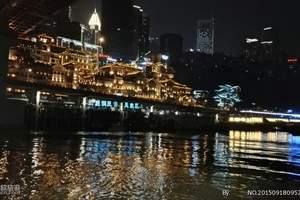重庆夜景两江游船票 重庆夜景游船票团购 重庆两江夜景一日游