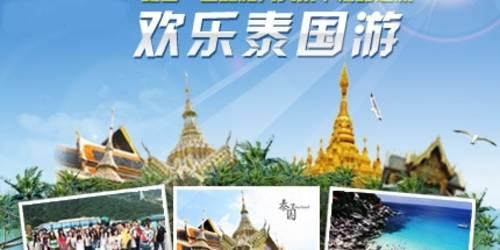 深圳去泰国旅游 泰国曼谷芭提雅6日游价钱 泰国旅游报价