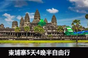 海南到柬埔寨暹粒、吴哥窟、金边五日游 柬埔寨自由行攻略