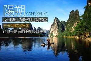 游阳朔、游桂林、三日游、旅游、阳朔三天全包团、阳朔旅游高铁团