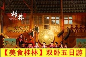 国庆节适合哪里旅游_国庆节去哪里旅游好_桂林漓江银子岩五日游