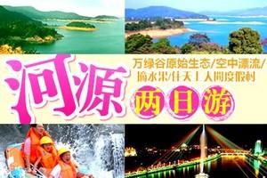 河源两天团、两天游、旅游、线路、河源旅游、周边旅游、康辉旅游