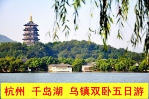 十一到华东旅游_十一到华东旅游线路_杭州千岛湖乌镇双卧五日游