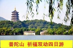华东旅游必去的景点_华东旅游代表性景点_郑州到普陀山双动四日