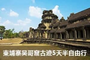 海南到柬埔寨吴哥窟六天五晚游 吴哥窟旅游攻略 吴哥窟半自由行