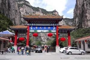 北京到长治太行山大峡谷一日游 壶关太行山大峡谷自助游 大峡谷
