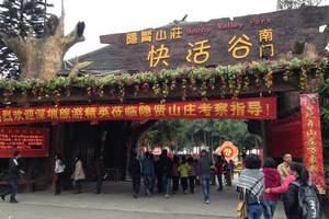 【惠州到东莞】 隐贤山庄 玻璃桥+欢乐游戏+赏花祈福1日游