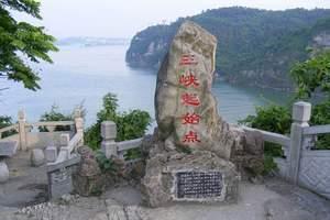 宜昌两坝一峡一日游 观葛洲坝+船游西陵峡+三峡大坝