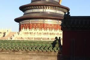 南宁到北京一地双飞六日(纯玩)-北京旅游线路推荐