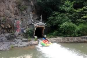 【豫西峡谷漂流团】郑州跟团去豫西大峡谷漂流二日游