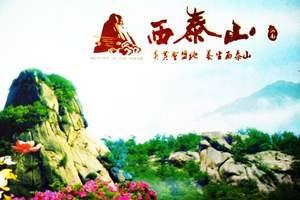 洛阳到汝阳西泰山一日游 西泰山杜鹃花节时间 西泰山门票特价