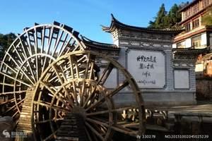 【郑州-云南旅游】郑州报团云南丽江旅游  云南丽江纯玩双飞五