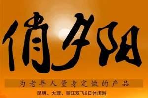 夕阳红云南旅游 老年人适合去云南旅游吗 新乡到云南双飞六日游