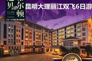 去云南旅游要多钱 新乡到昆明、大理、丽江6日【住希尔顿酒店】