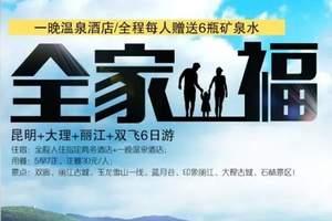 大理旅游 丽江旅游报价 新乡至云南双飞六日游【无年龄限制】