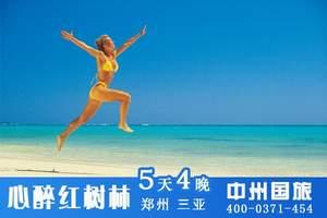 【心醉红树林】三亚推荐景点、红树林泳池酒店 奢华双飞5日游