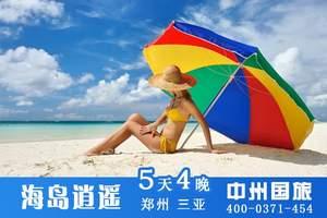 【海岛逍遥游】海口、分界洲岛,一价全含双飞5日游