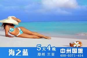 【海之蓝】海口、蜈支洲岛、呀诺达雨林双飞5天,全程自助餐