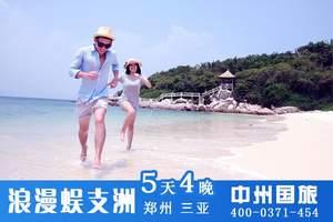 【浪漫蜈支洲】三亚、蜈支洲岛、南山、亚龙湾雨林 双飞5日游
