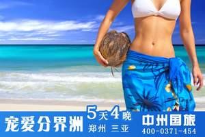 【宠爱分界洲】三亚分界洲岛、海豚湾 双飞5日游,入住岛屿酒店