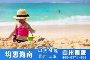 【约惠海之南】分界洲、大小洞天、天涯海角双飞5日游,海口往返