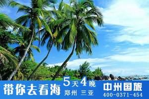 【带你去看海】三亚、猴岛、西岛、亚龙湾雨林 双飞5日游
