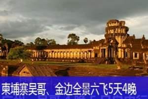 海南直飞柬埔寨六日游 柬埔寨旅游报价 金边 吴哥