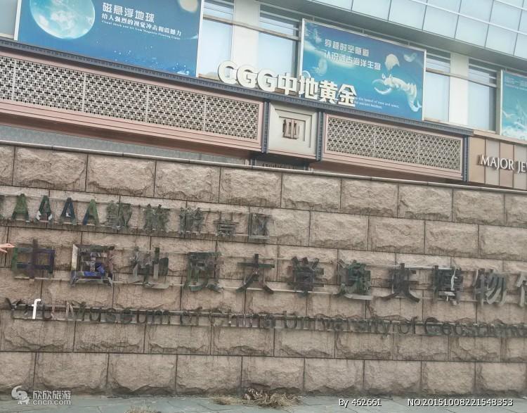 中国地质大学逸夫博物