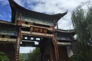 新疆赴昆明大理丽江+西双版纳四星环飞八日游
