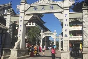 天津到云南旅游咨询_ 昆明_ 大理_ 丽江挂盘五星双飞六日游